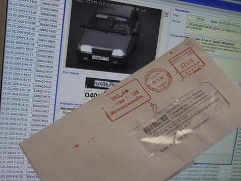 льготы по уплате штрафов за превышение скорости отправляюсь