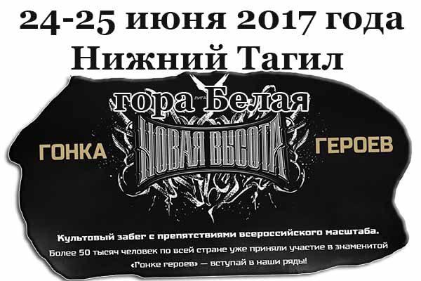 Логачев Сергей не посрамил Зеленоград на Гонке Героев в Нижнем Тагиле