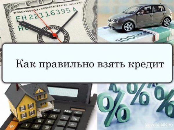 в каком банке можно взять кредит 350000 руб