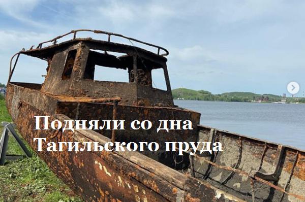 Затонувший корабль подняли со дна Тагильского пруда