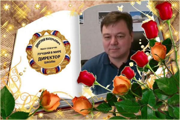 дмитрий валерьевич - лучший директор школы №100